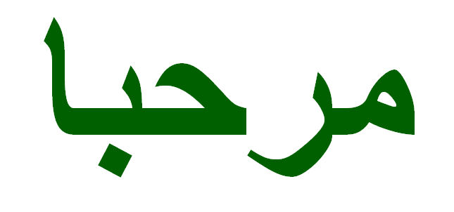 Hello in Arabic language written with Arabic letters